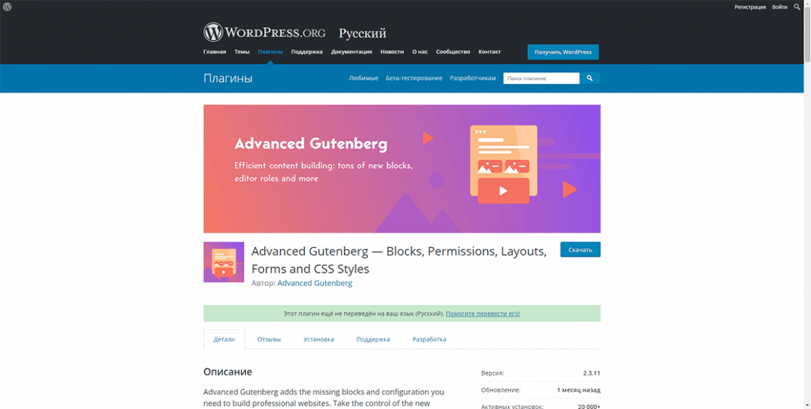 Плагин Advanced Gutenberg