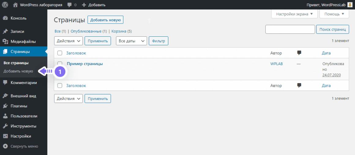 Добавление новой страницы в WordPress