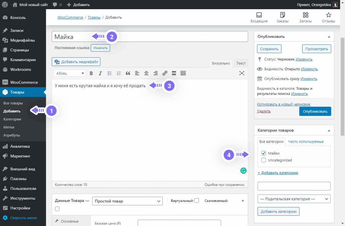 Добавление товара в WooCommerce - Как создать интернет-магазин на WordPress