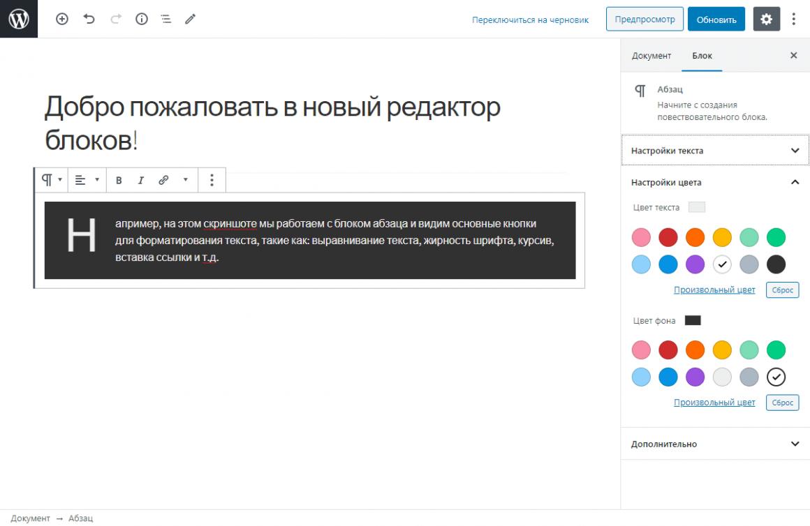 Дополнительные настройки блока - Блоки WordPress – как правильно использовать редактор