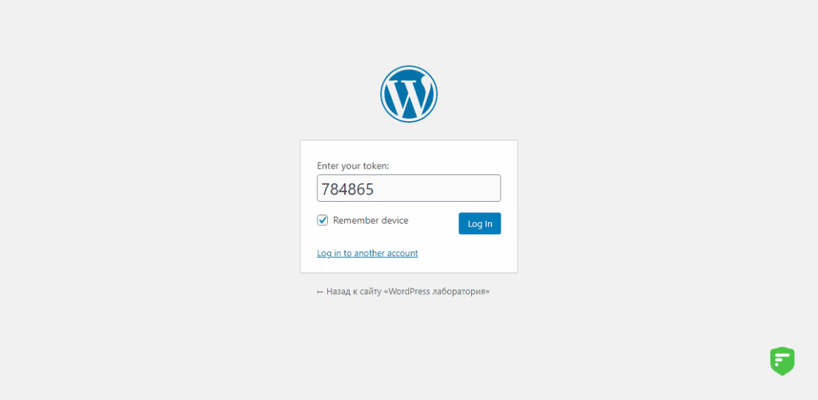 Двухфакторная аутентификация в WordPress