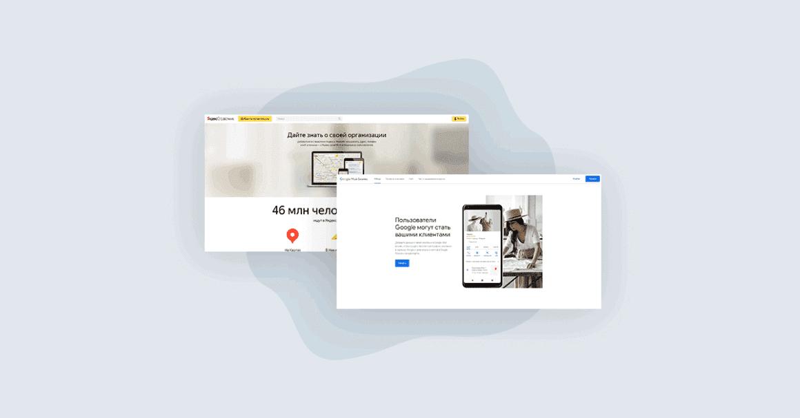 Google Мой бизнес и Яндекс.Справочник, как один методов WordPress SEO