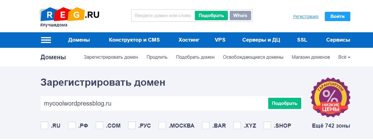 Создания сайта с регистрацией домена ит компании сайты