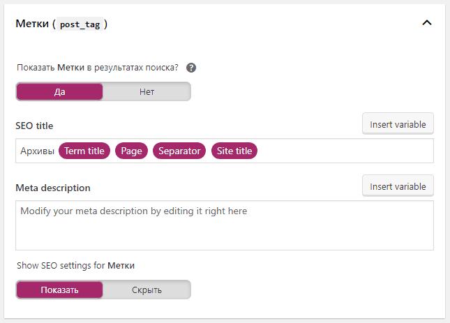 метки WordPress – SEO рекомендации по сортировке контента