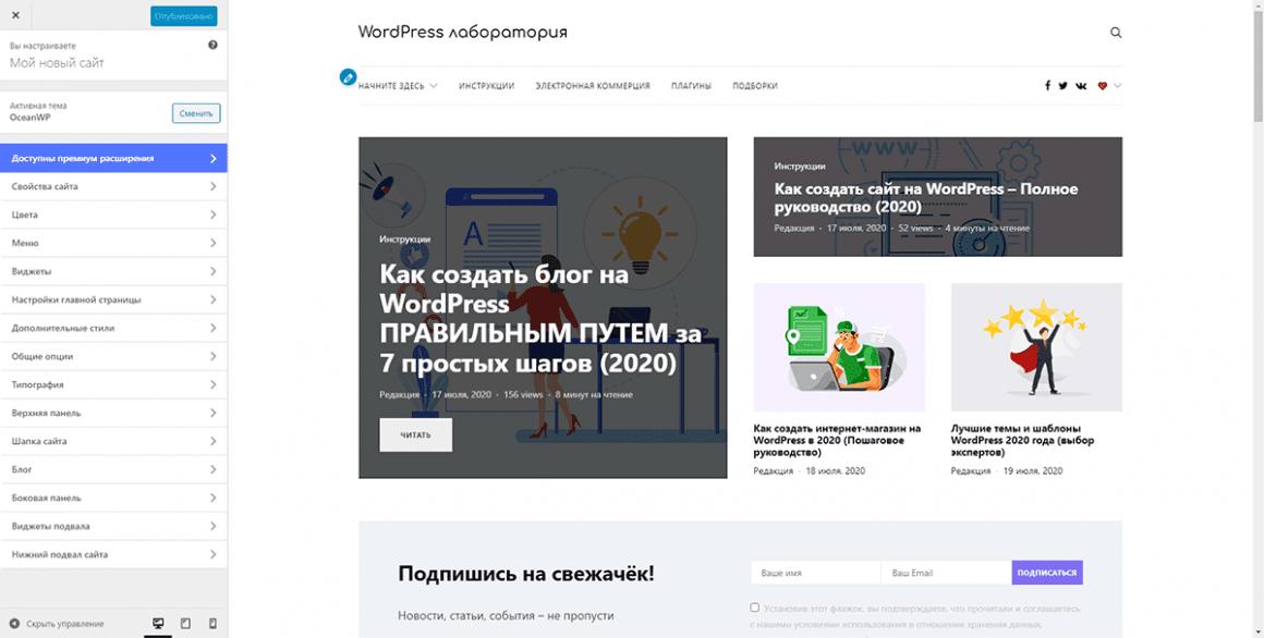 Настройка темы - Как создать сайт на WordPress