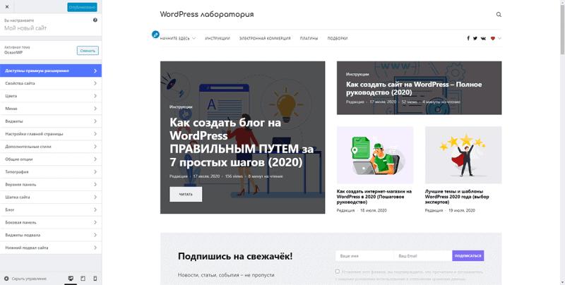 Создание сайта на wordpress с нуля бесплатная помощь по созданию сайта