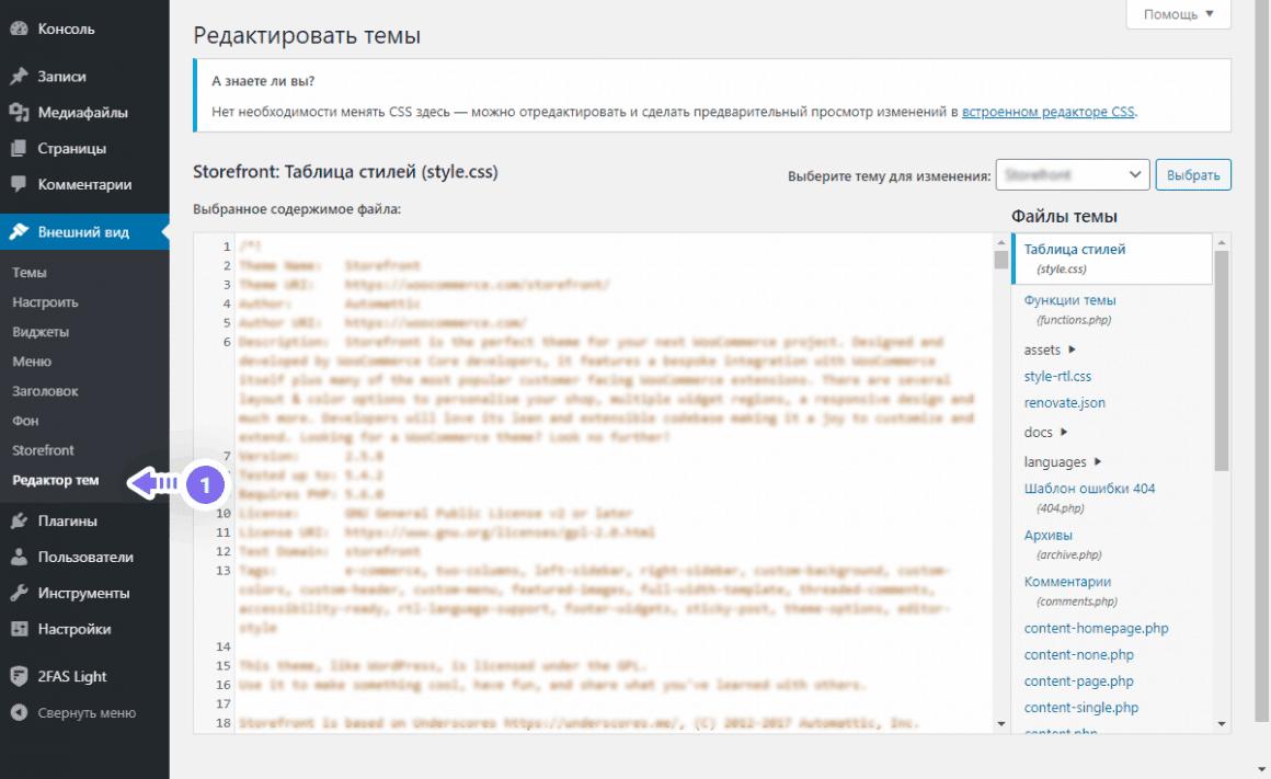 Отключение front-end редактора, как мера WordPress безопасности