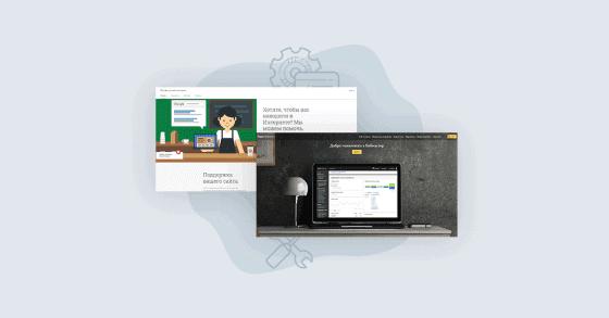 Панели веб-мастера от Яндекс и Google