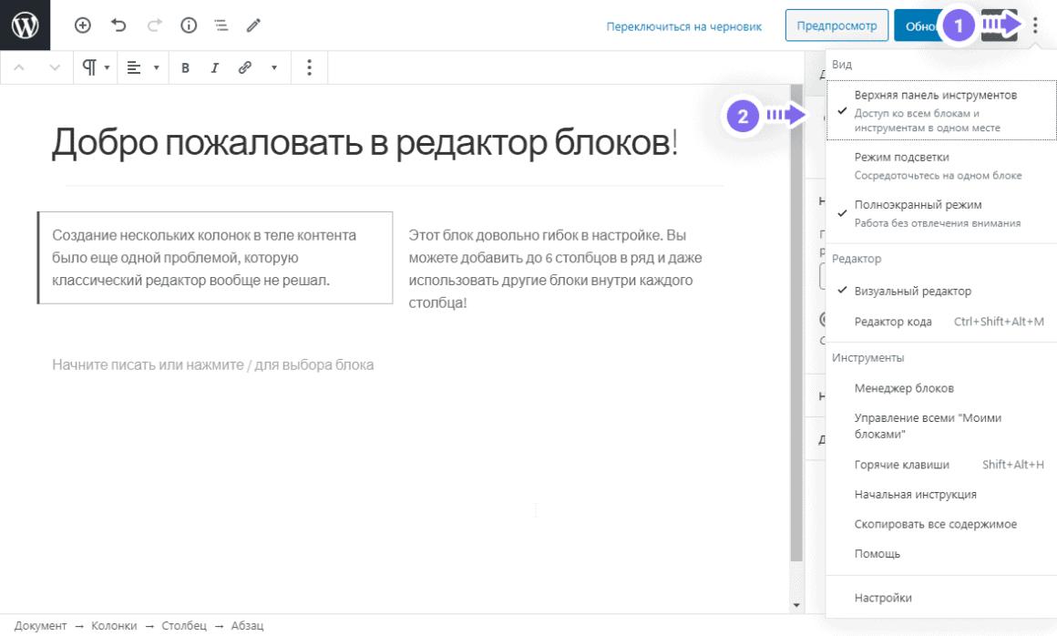 Перемещение панели инструментов блока в верхнюю часть экрана