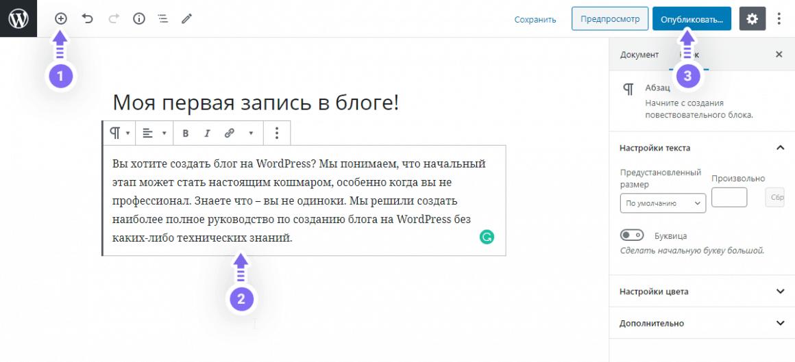Первая запись в блоге - Как создать сайт на WordPress