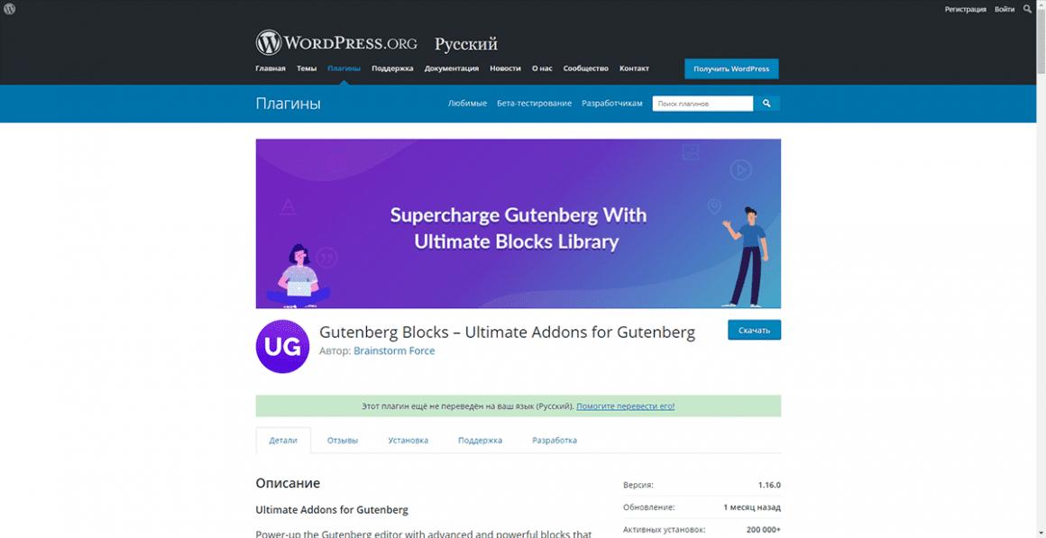 Плагин Gutenberg Blocks