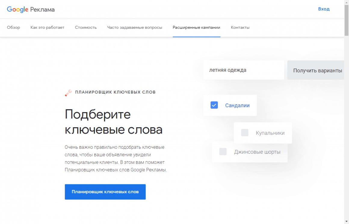 Подбор ключевых слов через Google