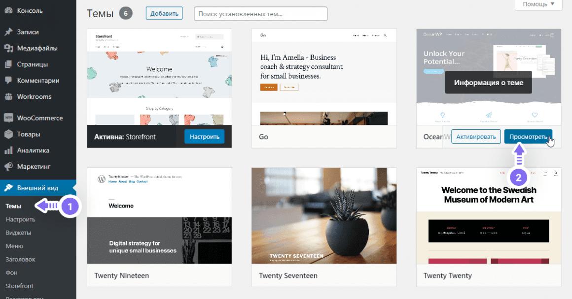 Предварительный просмотр - Лучшая тема для WordPress и как ее выбрать
