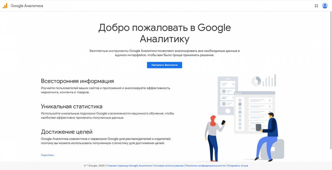 Пример работы плагинов на основе Google Analytics или отслеживать посещения вашего WordPress блога - Как создать блог на WordPress