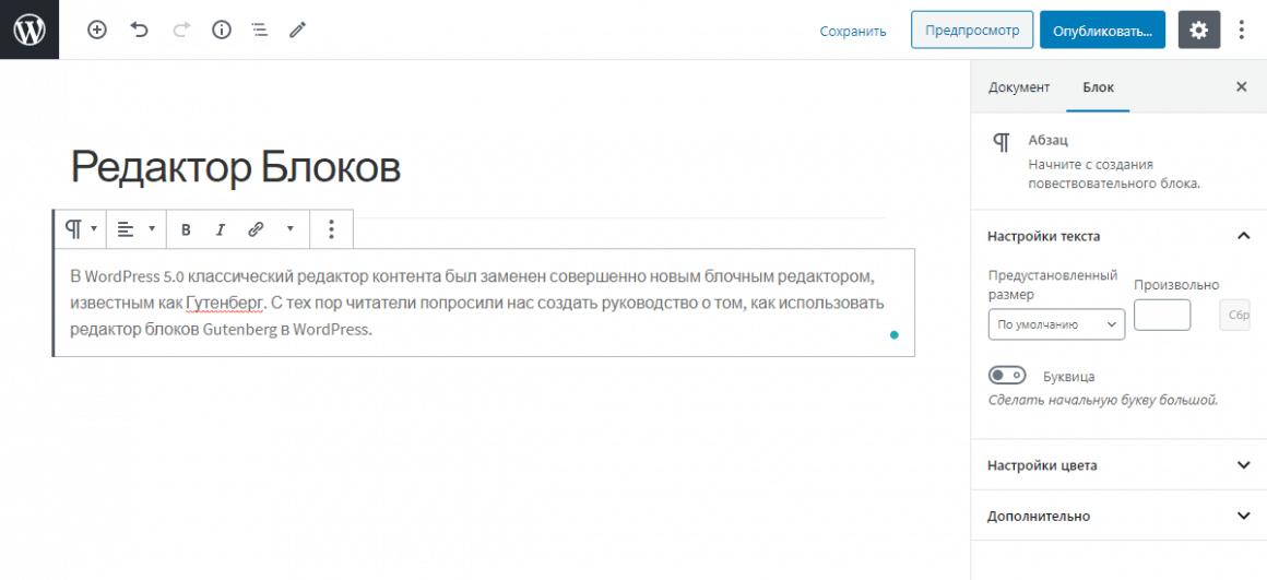 Редактор блоков в WordPress 5.0 и выше (Гутенберг)