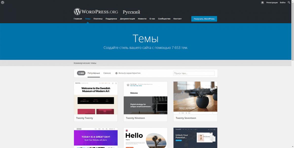 Репозиторий WordPress – Лучшие и бесплатные темы для WordPress