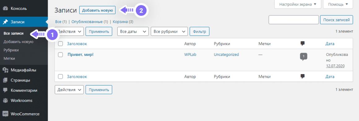 Создание новой записи - Блоки WordPress – как правильно использовать редактор