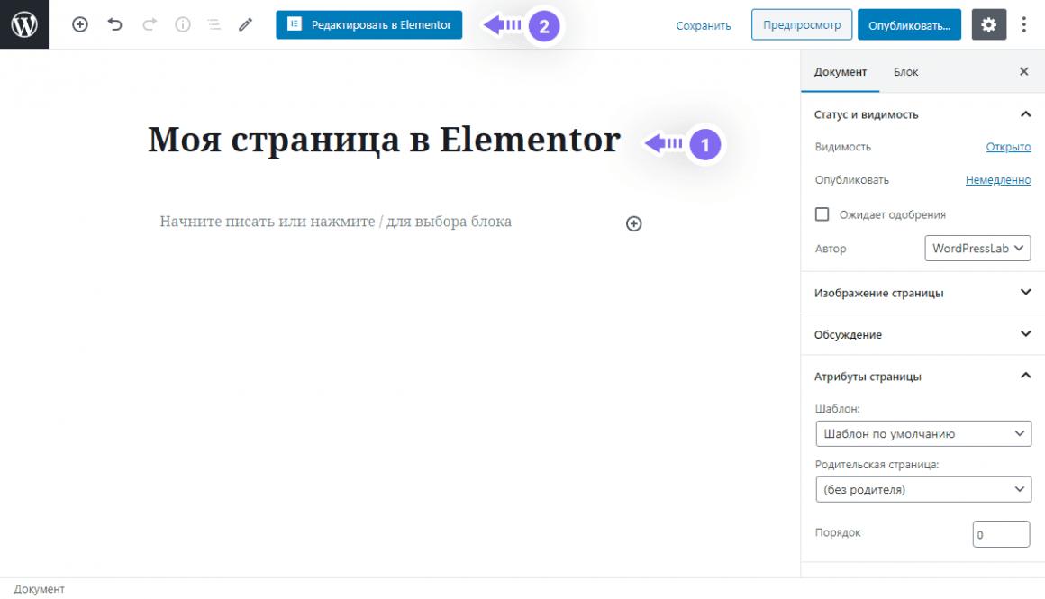 Создание первой страницы в Elementor