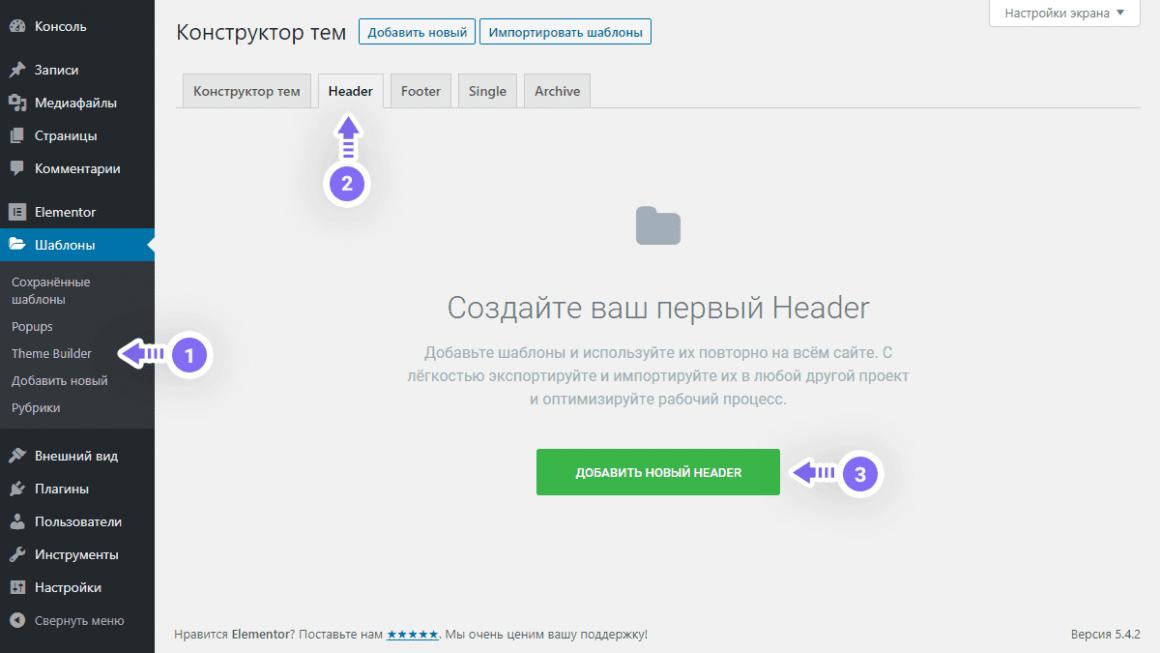Создание шапки сайта (Header) используя Elementor PRO