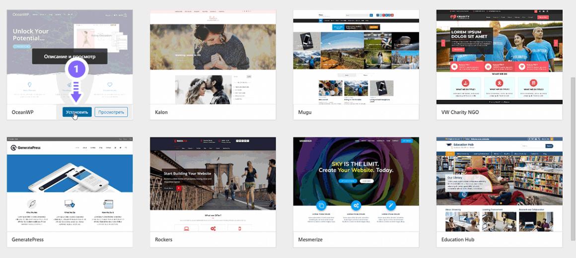 Установка новой темы - Как создать сайт на WordPress
