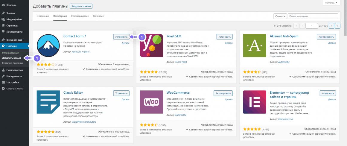 Установка плагинов - Как создать блог на WordPress