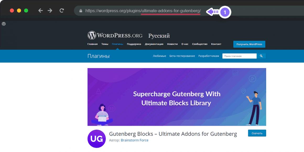 Установка плагинов на WordPress с использованием WP-CLI (SSH)