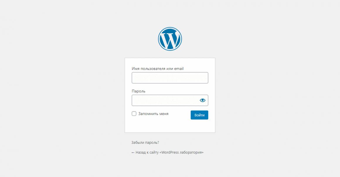 Вход  в админку - Как создать сайт на WordPress
