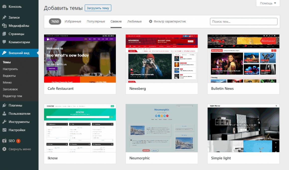 Выбор темы - Как создать сайт на WordPress