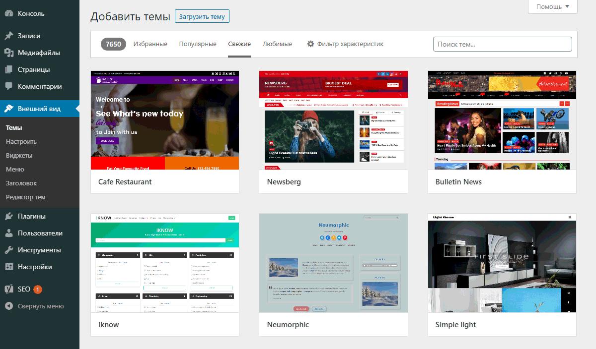 Создание сайта на wordpress с нуля с чего начинается продвижение сайта