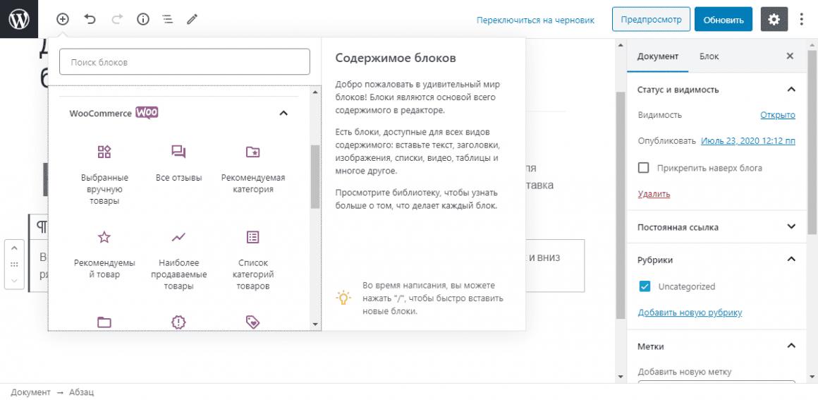 WooCommerce - Блоки плагинов в редакторе блоков