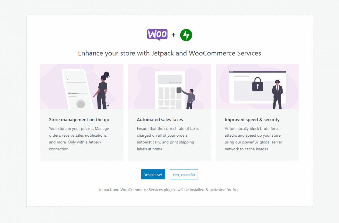WooCommerce и Jetpack – Как создать интернет-магазин на WordPress