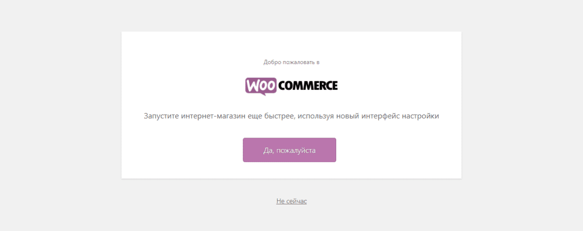 WooCommerce мастер настройки - Как создать интернет-магазин на WordPress