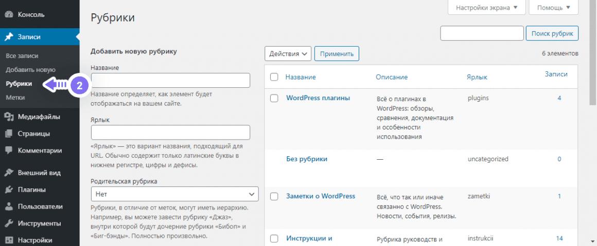 Добавление рубрики в WordPress через панель администратора