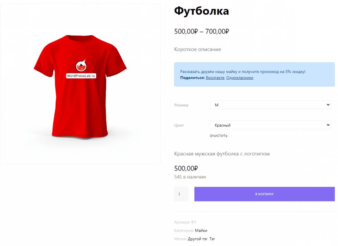 Хуки страницы товара в WooCommerce - добавляем HTML