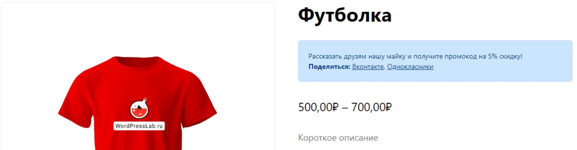 Хуки страницы товара в WooCommerce - меняем приоритет
