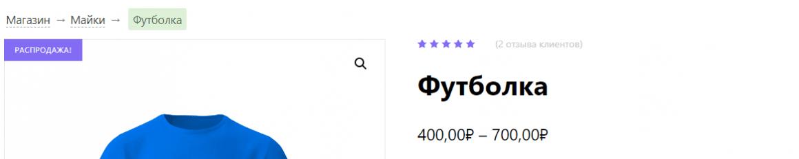 Хуки страницы товара в WooCommerce - сортировка событий