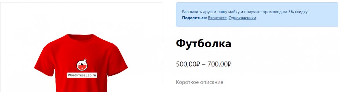 Хуки страницы товара в WooCommerce - устанавливаем нулевой приоритет