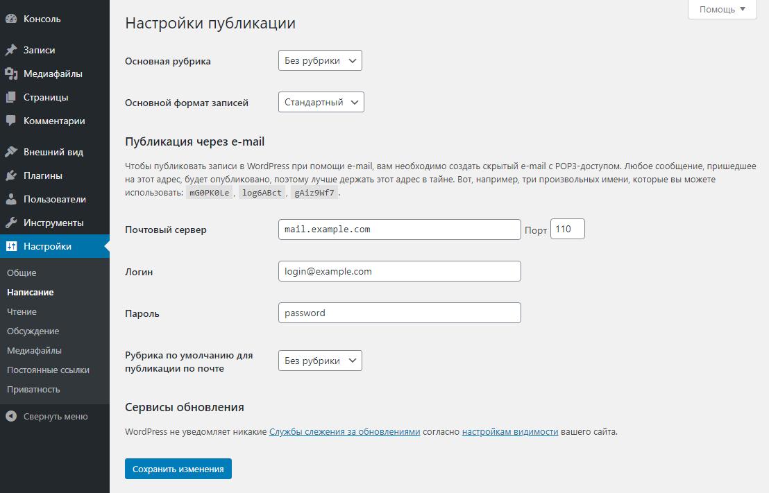 Настройка публикаций в WordPress