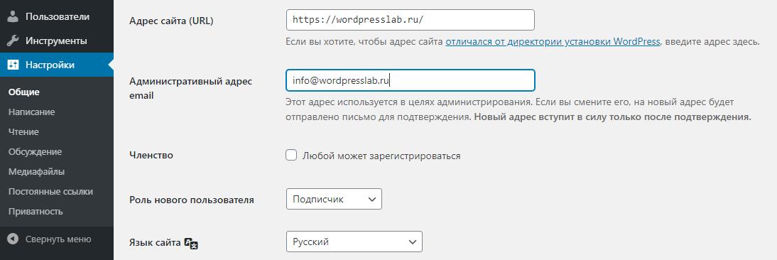 Настройка WordPress сайта - область настроек, доступная по умолчанию