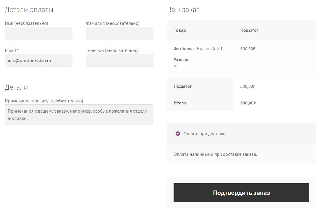 Правильные приоритеты и CSS классы для полей оформления заказа