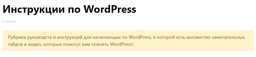 Рубрики в WordPress - пример работы фильтра