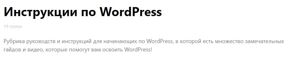 Рубрики в WordPress - события и фильтры