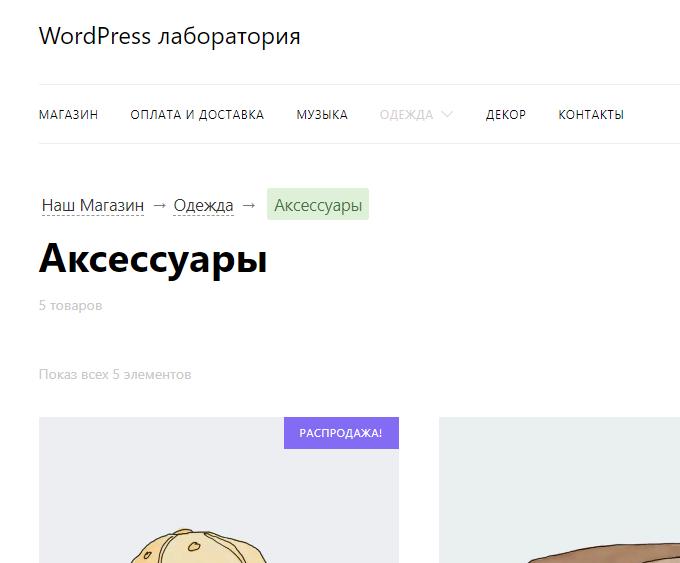Фильтр woocommerce_breadcrumb_defaults - Стилизация хлебных крошек в WooCommerce