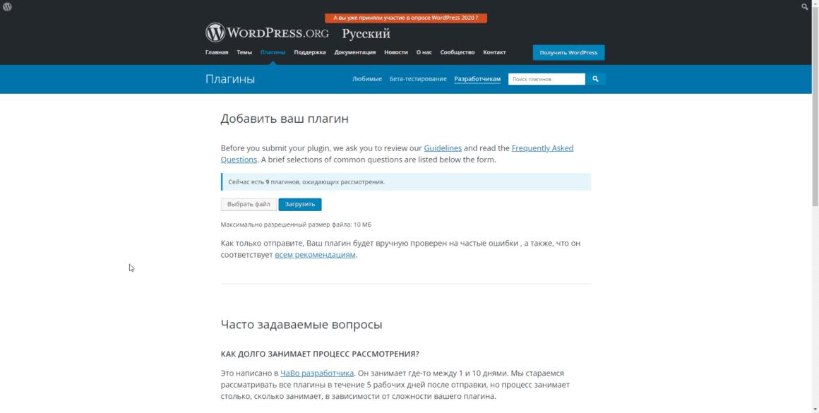 Как загрузить свой плагин на WordPress.org - Процесс загрузки