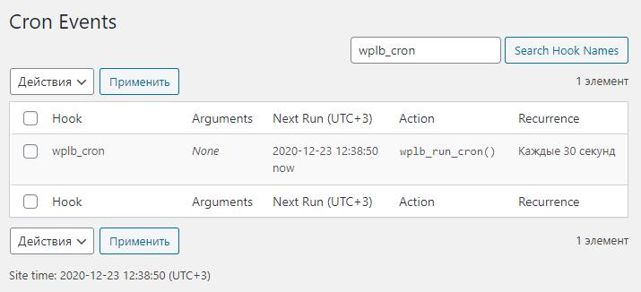 WordPress Cron (WP-Cron) – Планировщик заданий